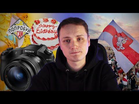 UKOLOV NEWS  - НОВАЯ СЕРИЯ ПОПРОБУЙ САМ /ДЕНЬ РОЖДЕНИЯ / РЕМОНТ / ПРОТЕСТЫ В БЕЛАРУСИ.