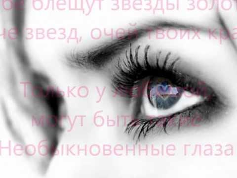 Севара - Необыкновенные глаза