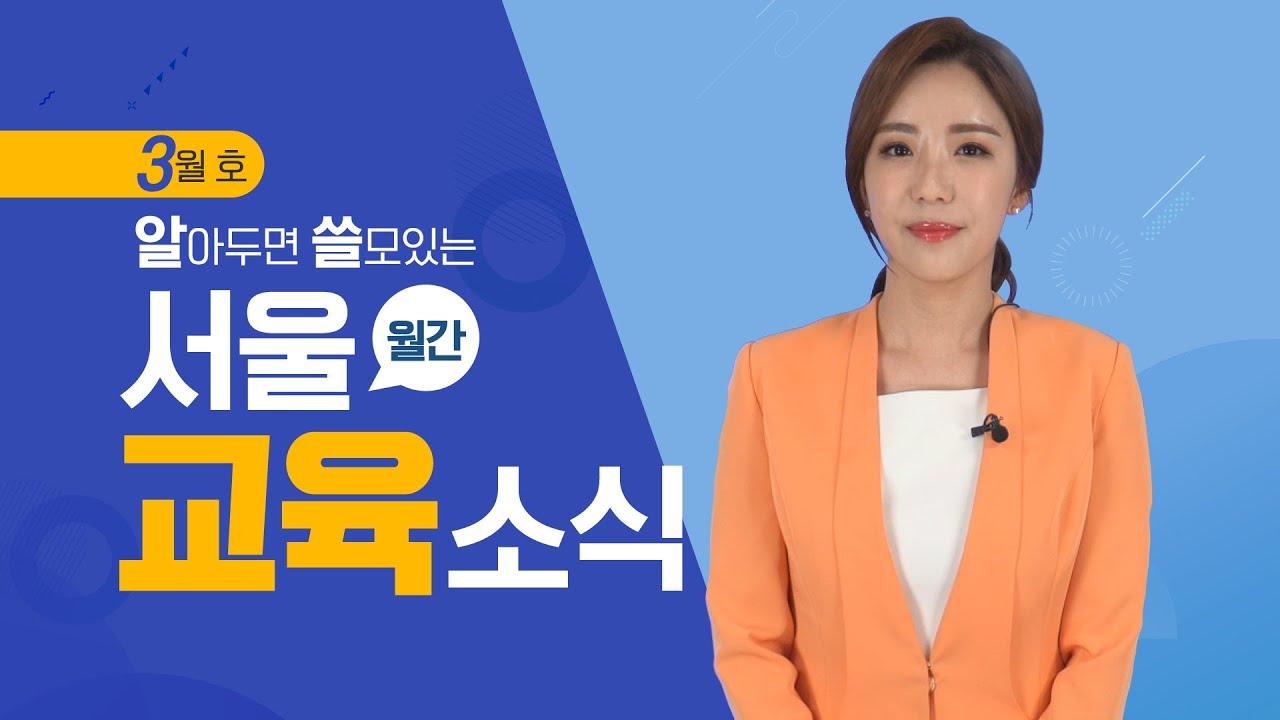 알아두면 쓸모있는 서울교육소식, 2021년 알쓸서울교육소식 3월호