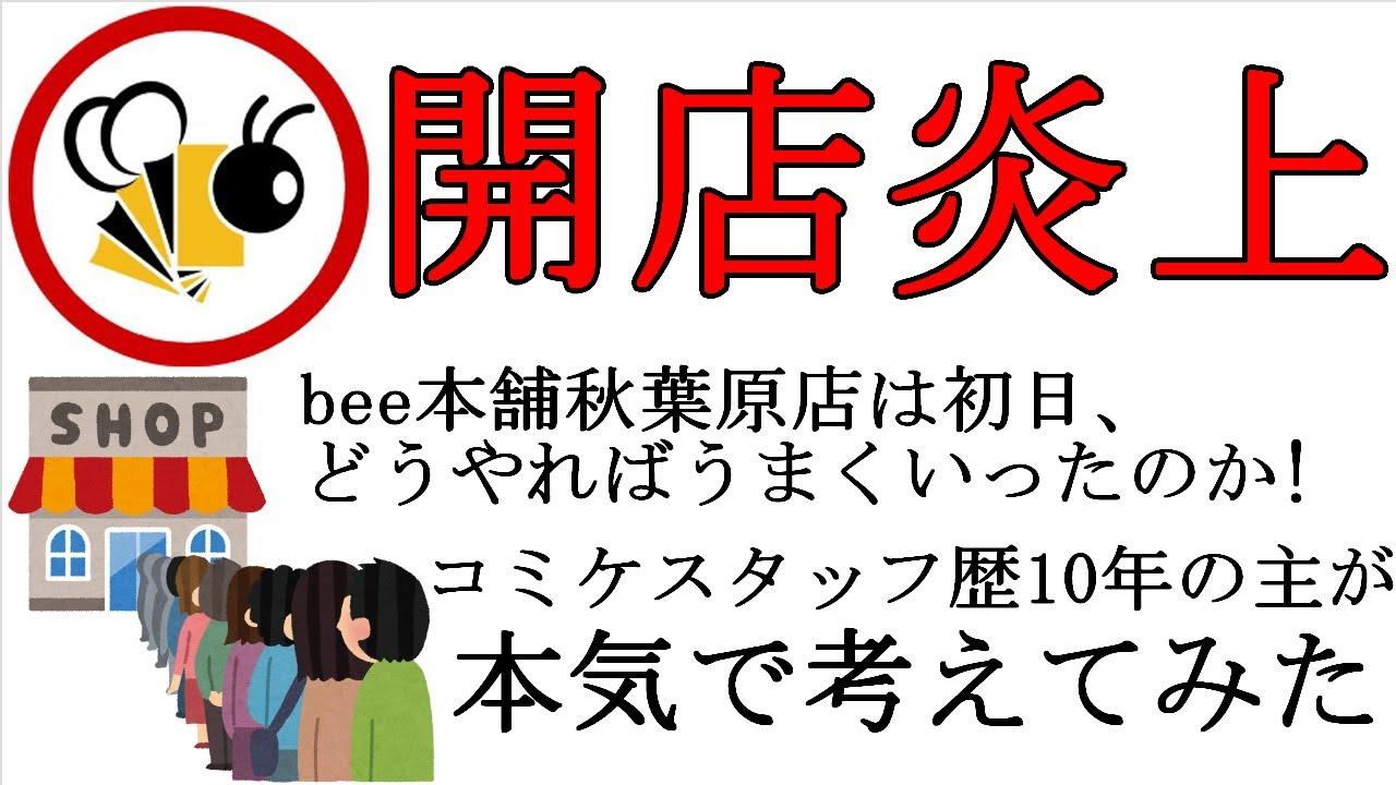 Bee 本舗
