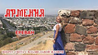 Армения - Ереван Armenia - Yerevan  Вокруг света с Владиславой Жазири