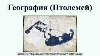 География (Птолемей)