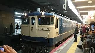 【復路】EF65牽引 団体臨時列車「サロンカーなにわ(回送)」 大阪駅発車