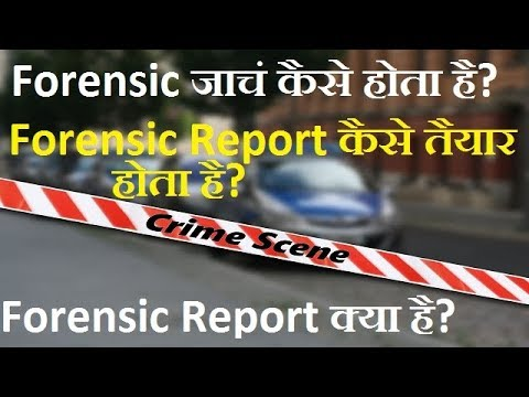 Forensic Report क य ह What Is Forensic Report Youtube
