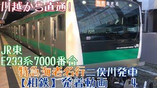 【相鉄】川越から直通!JR東E233系7000番台 特急海老名行 二俣川発車