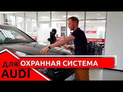 Охрана авто. Как работает охранный комплекс для Audi?