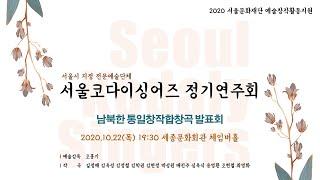 2020서울코다이싱어즈 정기연주회  남북한 통일창작합창…