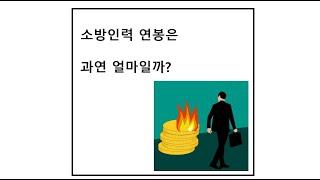 구인시장에서 공개하는 소방인력 실제 연봉 !