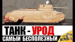 САМЫЙ БЕСПОЛЕЗНЫЙ ТАНК! НАД НИМ ВСЕ СМЕЮТСЯ В World of Tanks