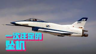 推力矢量第一机,全世界仅有两架,为何注定要以坠机而告终?【科学火箭叔】