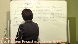 Peremena TV Русский язык, Быстрова, № 187