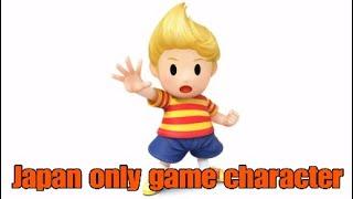 Lucas is a strange edition to Super Smash Bros.