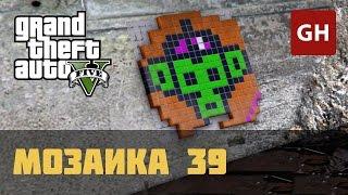 Мозаика с обезьяной 39 — GTA 5