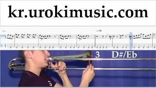 트럼본 배우기 The Pink Panther - Theme Song 운지법 2 부 um-i359