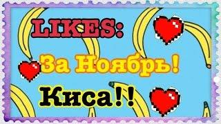 LiKES!!!//2//Шапочка кошка!!😸😸
