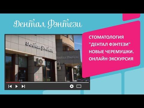 Онлайн-экскурсия: стоматология Дентал Фэнтези, Новые Черемушки