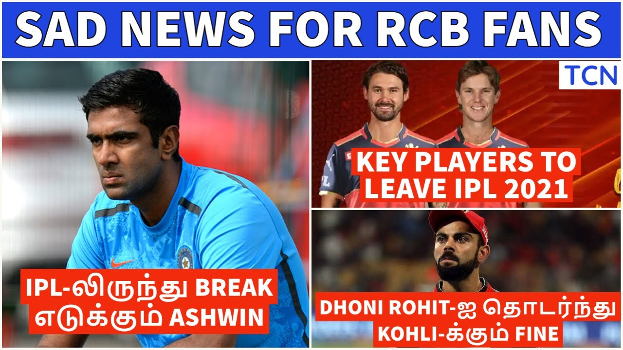 R Ashwin takes break from IPL | More Australian players pull out | IPL 2021 | IPL News Tamil