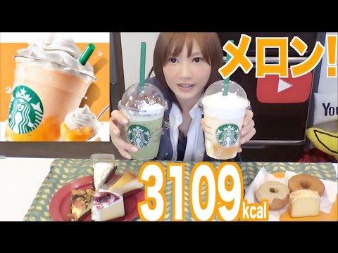 Kinoshita Yuka [OoGui Eater] Cantaloupe Melon Frap from Starbucks and Other Treats