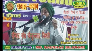 Sayyad Fazlullah Chishti Part 4, 30 June 2018 Haleem Inter College Kanpur HD India