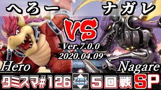 スマブラSPECIAL 第126回タミスマSP大会[2020/04/09]|Online Tournaments 【Smash Ultimate】Tamisuma#126 Round5 Hero(Bowser) VS Nagare(Ridley) ...