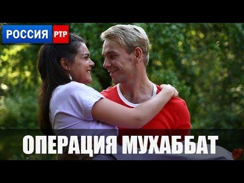 Операция «Мухаббат» (1 сезон)