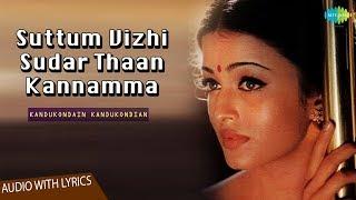 Suttum Vizhi Lyrical Video  Hariharan Hits  A R Rahman Hits  Kandukondain Kandukondain