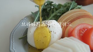 부라타치즈 과일샐러드 : 맛있는 샐…