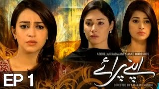 Apnay Paraye - Episode 1 | Express Entertainment - Best Pakistani Dramas