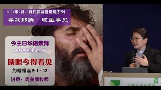 主日 14/3/2021,华语崇拜