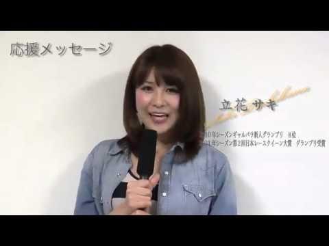 ギャルパラ新人GP2012 ファイナリストに応援メッセージ 立花サキ
