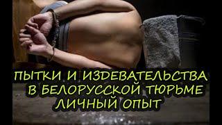Пытки и издевательства в белорусской тюрьме. Личный опыт.