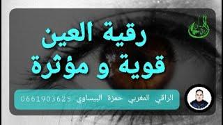 رقية العين قوية و مؤثرة بإذن لله الراقي المغربي حمزة البيساوي Youtube