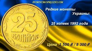 Редкие монеты Украины: 25 копеек 1992 - цена 3 500 гривен / 8 300 рублей!