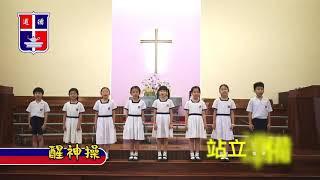 Publication Date: 2017-10-26 | Video Title: 【CMSNP 北角循道學校】[醒神操] 第三代