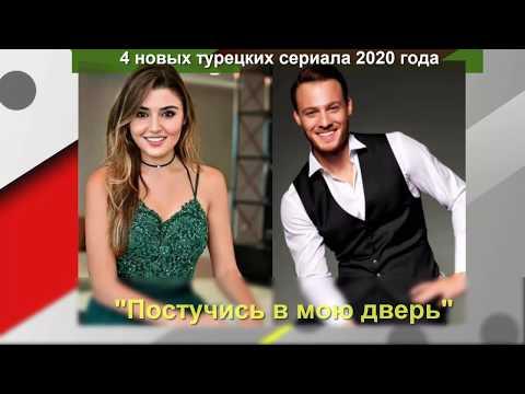 ТОП 4 ТУРЕЦКИХ СЕРИАЛОВ 2020 КОТОРЫЕ НУЖНО ПОСМОТРЕТЬ (Если позовет любовь, Плотина, Новая жизнь)