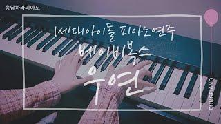 1세대아이돌피아노연주12│ 베이비복스-우연