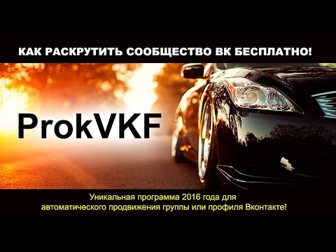 ProkVKF -  бесплатная программа для раскрутки ВК.