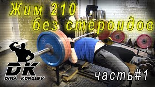 Жим лежа 210 без стероидов (часть 1)