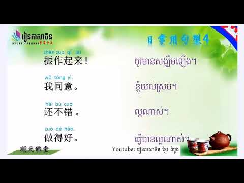 how to learning chinese convertsion_រៀនភាសាចិន ខ្មែរ ដំបូង សន្ទនា ភាគទី១២