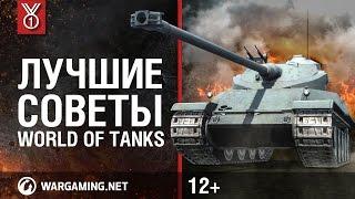 видео 10 ошибок начинающих танкистов