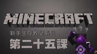 Minecraft - 新手生存教學系列 第二十五課 阿貓阿狗