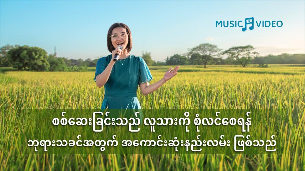 Myanmar Hymn Song - စစ်ဆေးခြင်းသည် လူသားကို စုံလင်စေရန် ဘုရားသခင်အတွက် အကောင်းဆုံးနည်းလမ်း ဖြစ်သည်
