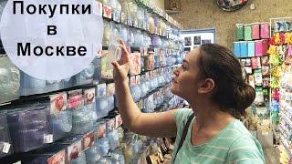 Что я привезла из поездки?! Часть 2: Москва