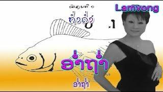 ອ່ຳຖ່ຳ  -  ຮ້ອງໂດຍ : ຄຳເພັຊ ສວັດດີ - Khamphet SAVADY (VO) ເພັງລາວ ເພງລາວ เพลงลาว lao tuto