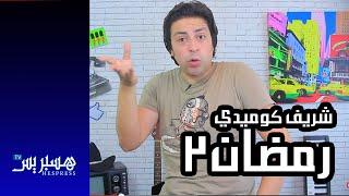 Sheriff Comedy - Ep 32 Ramadan / شريف كوميدي - رمضان 32