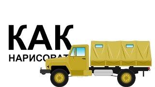 ГАЗ 3307 рисунок. Как нарисовать тентованный газ поэтапно