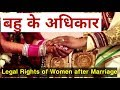 जानिये बहु के अधिकार | Legal Rights of Women after Marriage