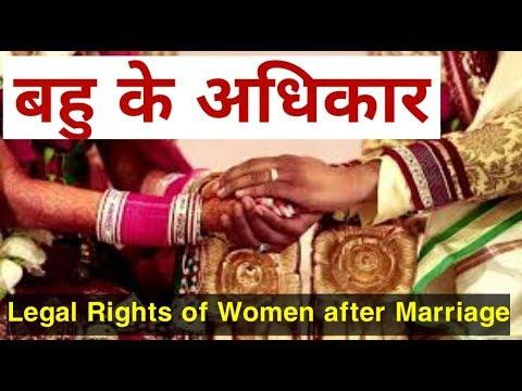 जानिये बहु के अधिकार | Legal Rights of
