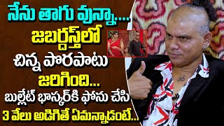 Rakesh Master Revealed Real Facts About Jabardasth Entry And Bullet Bhaskar Greatness | Roja Mano