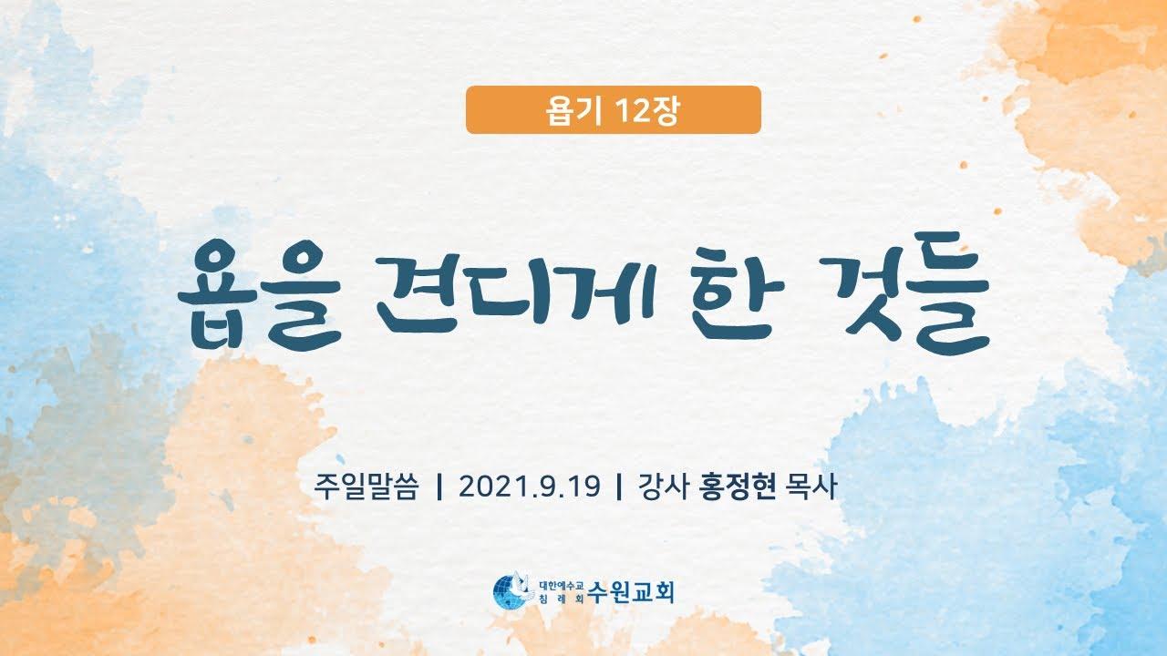 욥을 견디게 한 것들_욥기 12장 2021.09.19 홍정현P
